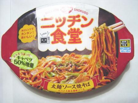 nisshin-nicchinshokudo1.jpg